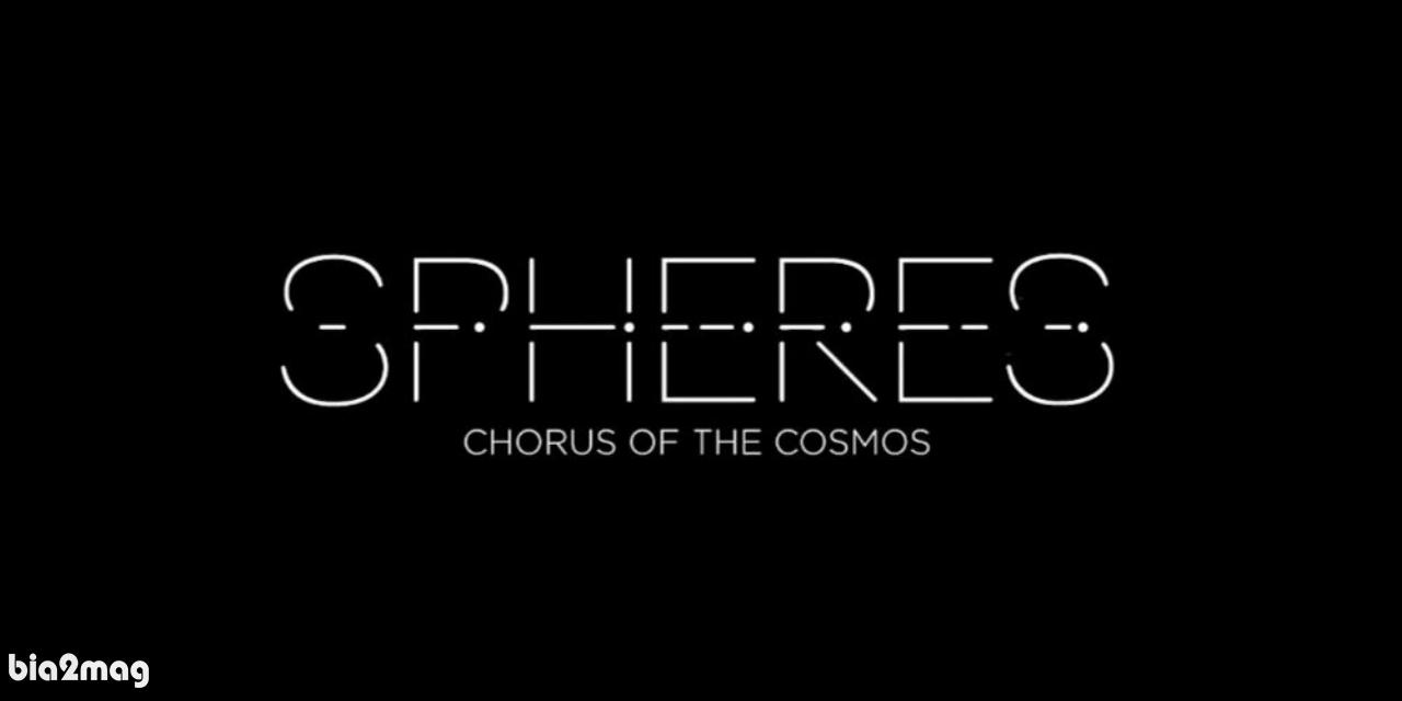 فیلمSpheres: Chorus of the Cosmos (گویها: همسرایی کیهان)