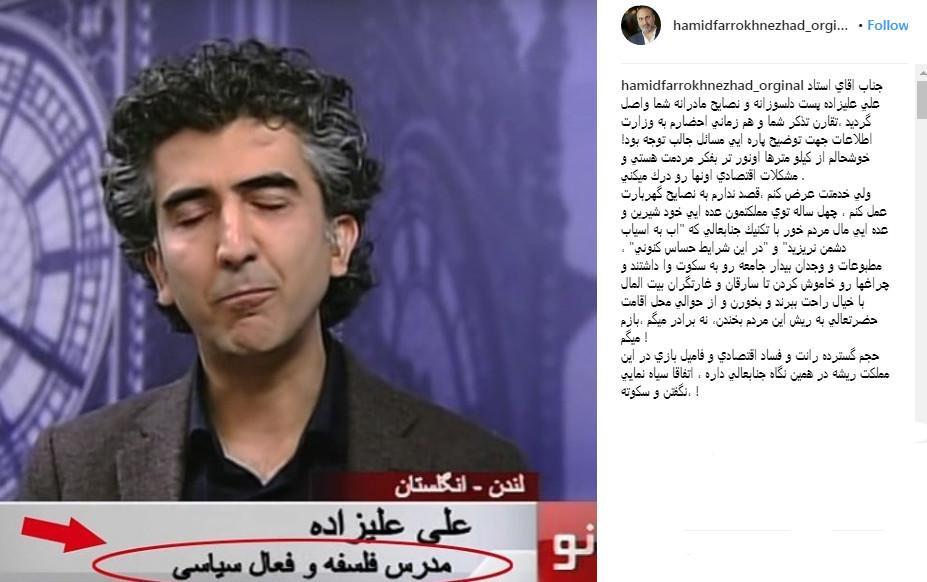 حمید فرخ نژاد,اخبار هنرمندان,خبرهای هنرمندان,اخبار بازیگران
