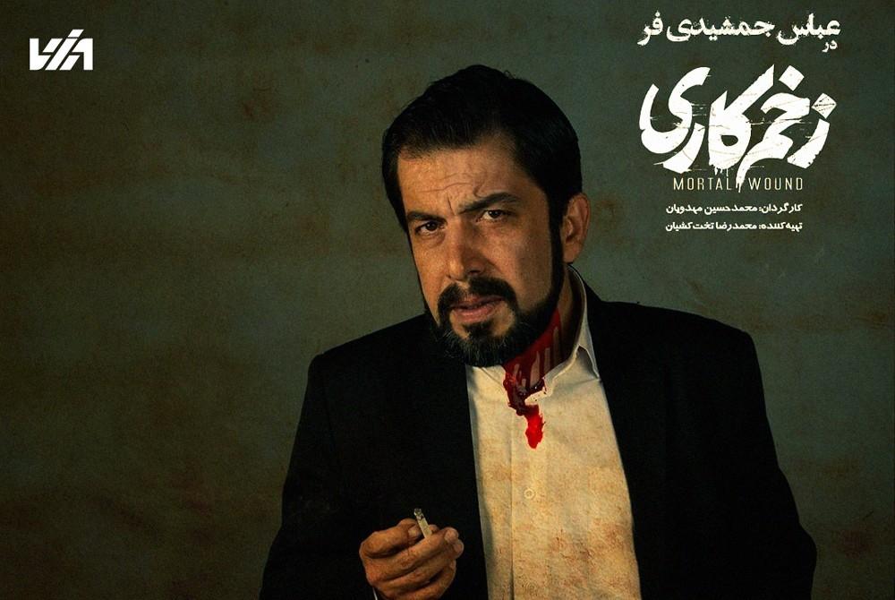 بیوگرافی عباس جمشیدی فر